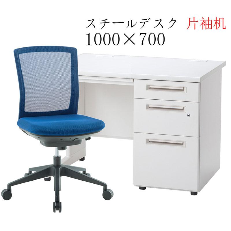 【デスクセット】 スタンダード スチールデスク 片袖机 幅100cm×奥行70cm + オフィスチェア 机 R-RSD-K1070+SFN-46M0-M【SS0602】