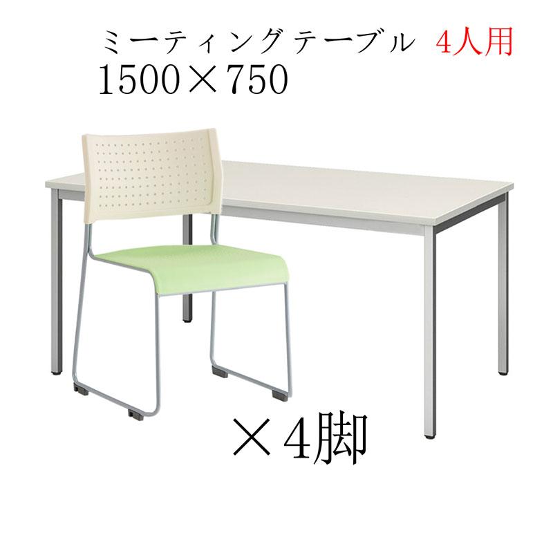 【ミーティングセット】 リーズナブル ミーティングテーブル 幅150cm×奥行75cm + ミーティングチェア 4脚 机 R-SOT-1575PK-天WND-脚G+LTS-110Z×4【SS0602】