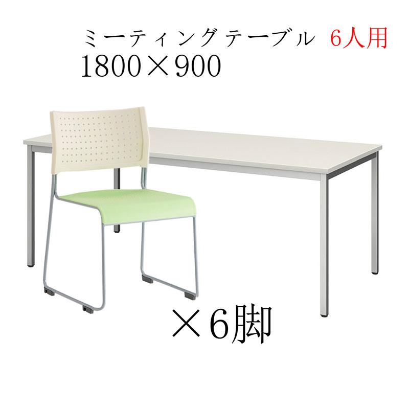 【法人様限定】【ミーティングセット】 リーズナブル ミーティングテーブル 幅180cm×奥行90cm + ミーティングチェア 6脚 机 R-SOT-1890PK-天WND-脚G+LTS-110Z×6