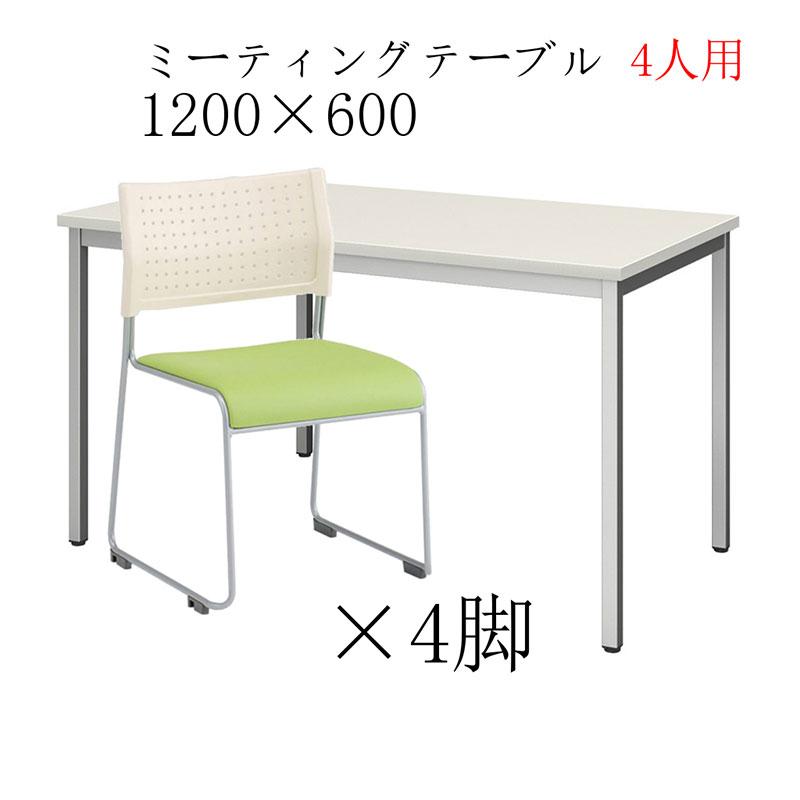 【ミーティングセット】 スタンダード ミーティングテーブル 幅120cm×奥行60cm + ミーティングチェア 4脚 机 R-SOT-1260PK-天WND-脚G+LTS-110V×4