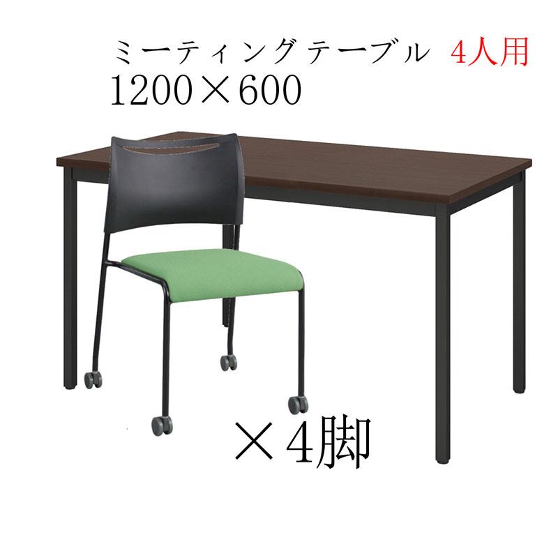 【ミーティングセット】 4脚 R-SOT-1260PK-天ND-脚BK+LTS-4CB-F×4 ミーティングテーブル ミーティングチェア 幅120cm×奥行60cm + スタイリッシュ 机