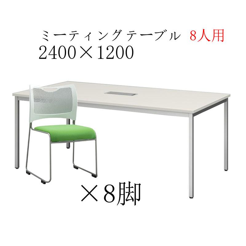 【法人様限定】【ミーティングセット】 コンフォータブル ミーティングテーブル 幅2400cm×奥行120cm + ミーティングチェア 8脚 机 R-SOT-2412-PKH-W+MCX-02DM-F×8