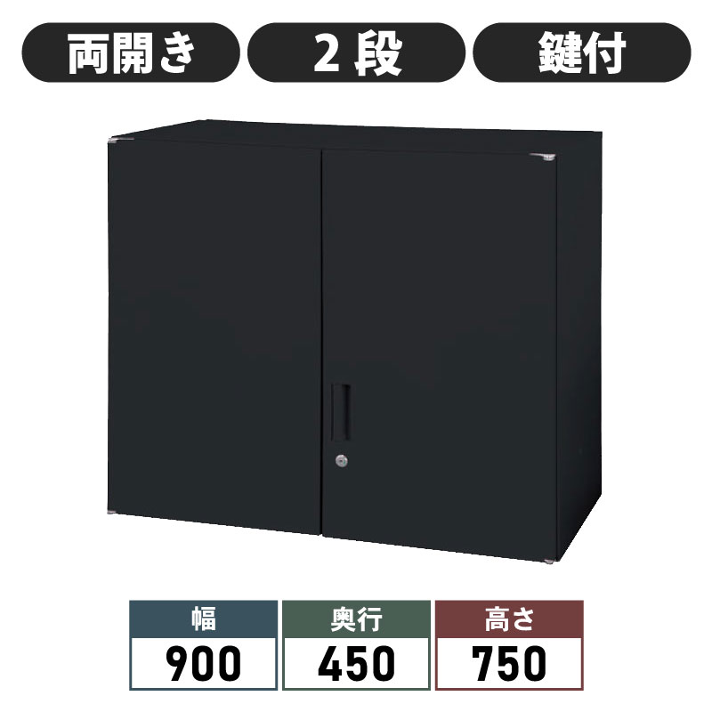 書庫 キャビネット 両開き型 2段 W900 D450 H750 ブラック R-SSN45-07H-B【SS0602】