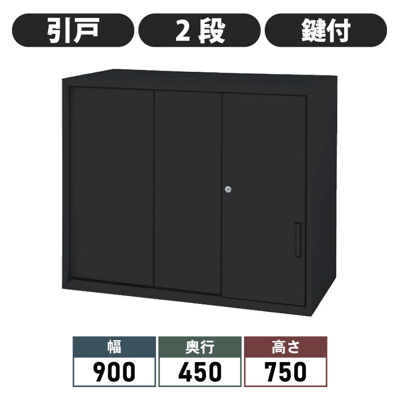 書庫 キャビネット 3枚引き戸型 2段 W900 D450 H750 ブラック R-SSN45-07SS-B