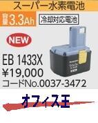 安心の2年保証です ハイコーキ:HiKOKI 旧日立工機 スーパーセール 冷却対応電池 0037-347214.4Vスーパー水素電池 大幅にプライスダウン EB1433X