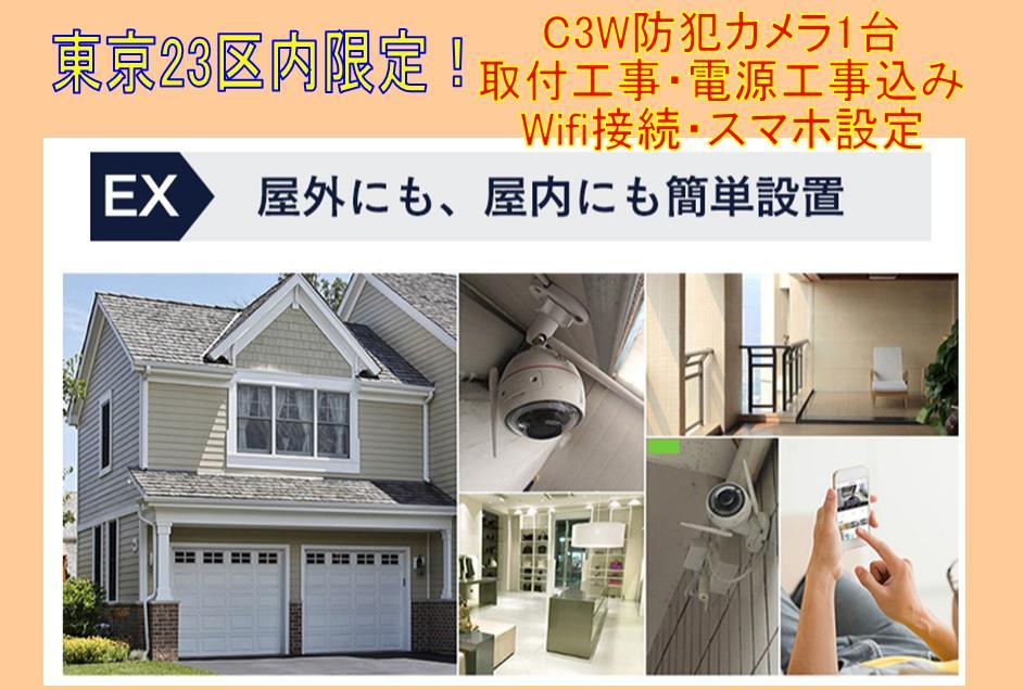EZVIZ:C3W(CS-CV310)1台取付工事込み防犯カメラ機器1台設置・電源工事・Wifi登録・アプリ登録・スマホ登録を含みます。microSDカードはご用意お願いします。microSDカードは、ご希望によって128MBのみ用意できます(セット販売ページ参照「cameraC3W128MB」)