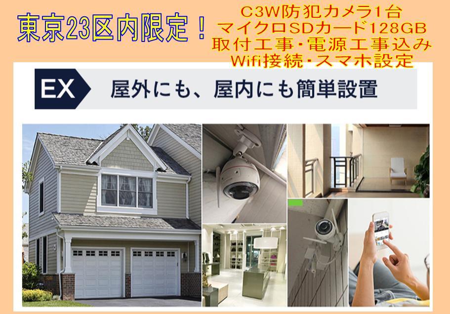 EZVIZ:C3W(CS-CV310)1台取付工事込み防犯カメラ機器1台設置・電源工事・Wifi登録・アプリ登録・スマホ登録を含みます。microSDカード128MBセットmicroSDカード無しの販売ページは「cameraC3W」です。