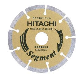HiKOKI(旧日立工機)0032-6265ダイヤモンドカッター125mm×20(標準タイプ)