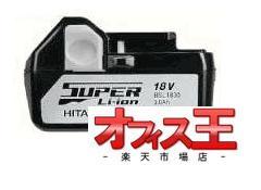 HiKOKI(旧日立工機)0033-0041純正品リチウムイオン電池冷却対応電池BSL 1830容量:3.0Ah