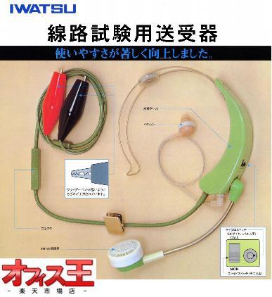 新線路試験用送受器ブレスト新品:純正品