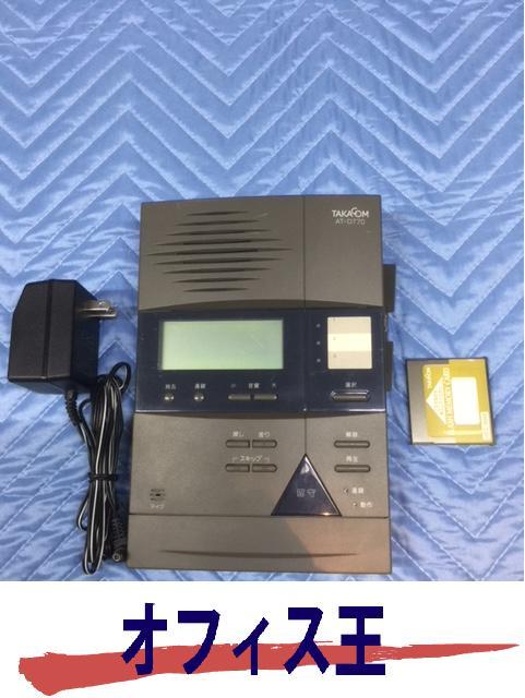 タカコムAT-D770中古留守番電話装置
