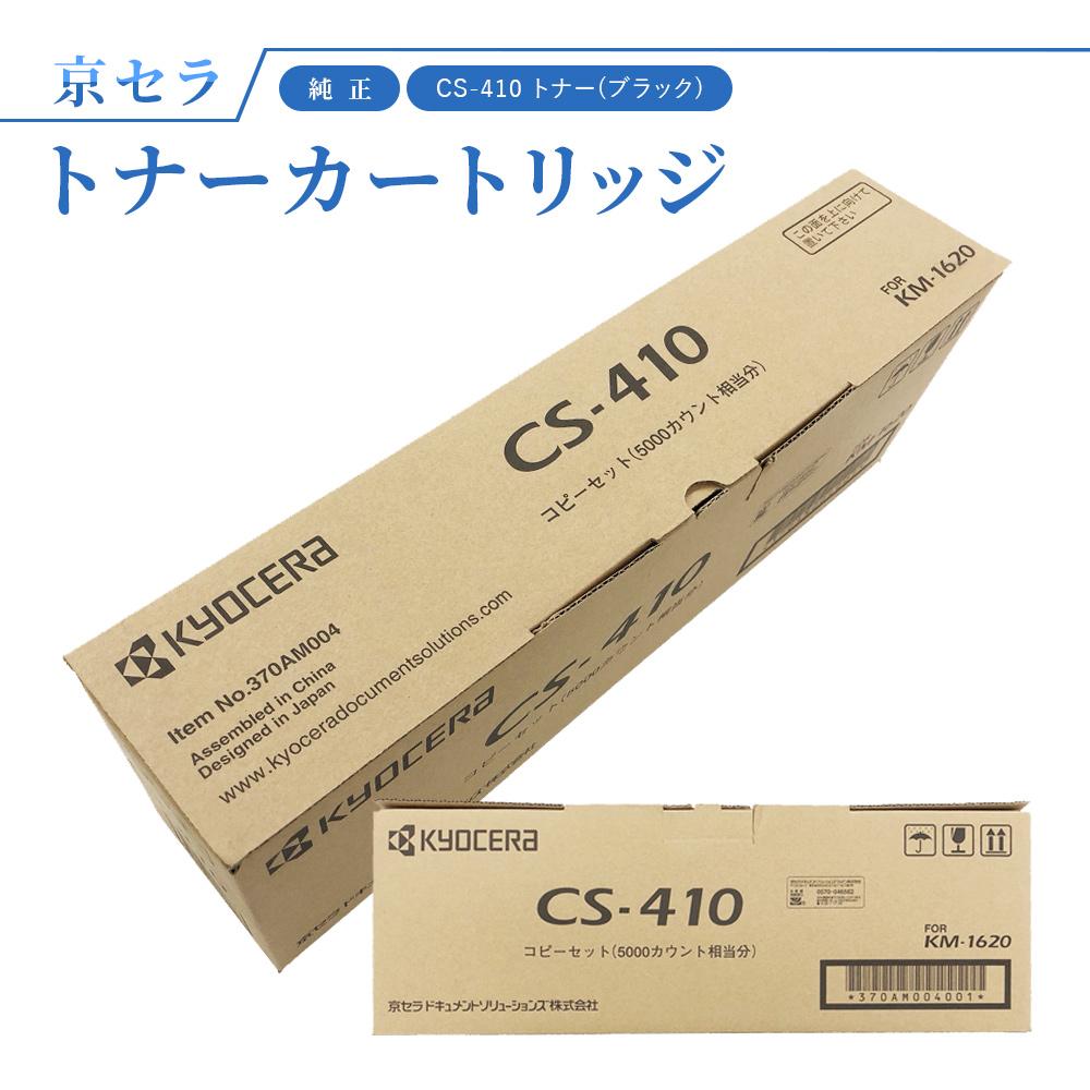 京セラ 純正 トナーカートリッジ CS-410 トナー(ブラック) 対応機種:KM-1620 / 1650 / LS-2020D / KM-2050