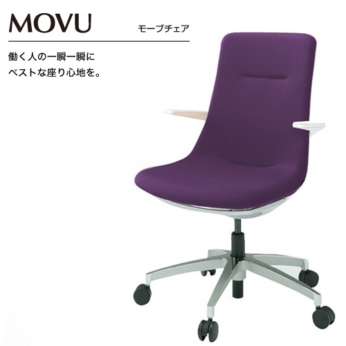 Movu モーブ チェア ITOKI イトーキ パソコンチェア PCチェア デスクチェア ワークチェア イス 椅子 オフィスチェア
