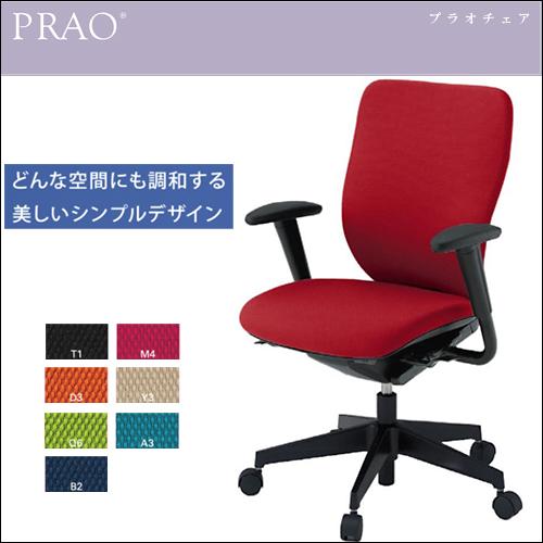 PRAO プラオチェア ITOKI 可動肘 ハイバック イトーキ パソコンチェア PCチェア デスクチェア ワークチェア イス 椅子 オフィスチェア