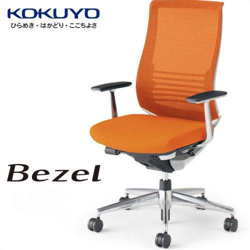Bezel KOKUYO ベゼル コクヨ パソコンチェア PCチェア デスクチェア ワークチェア イス 椅子 オフィスチェア