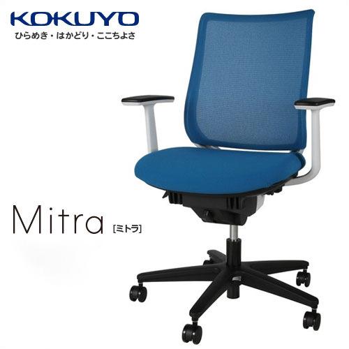 Mitra KOKUYO ミトラ コクヨ パソコンチェア PCチェア デスクチェア ワークチェア イス 椅子 オフィスチェア