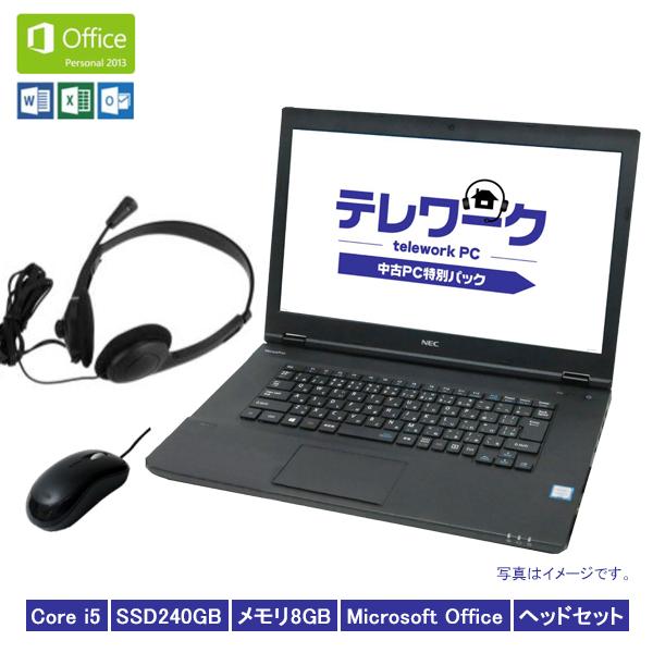 マウス付き i5 60bit ヘッドセット付属 無線LAN 15.6型 Personal Office搭載/ヘッドセット付/カメラ内蔵】 メモリ8G 【Microsoft Office Win10 Microsoft ノートパソコン あんしん30日保証 SSD240GB 6200U Core