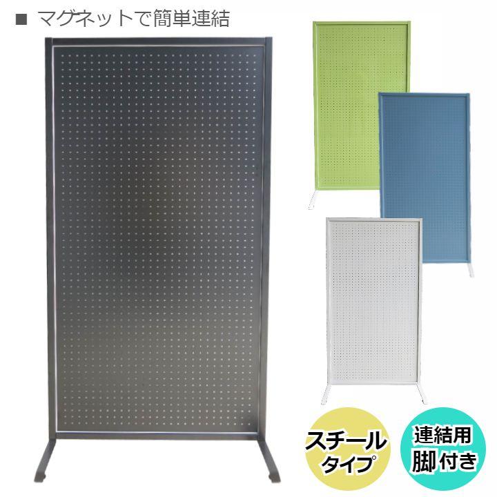 【スチールパーティション】【カラーパネルの仕切り・つい立】カラーは5色 パンチング穴パネルマグネットで連結可能 幅800x高さ1587(mm)【お客様組立】HPF0703-004