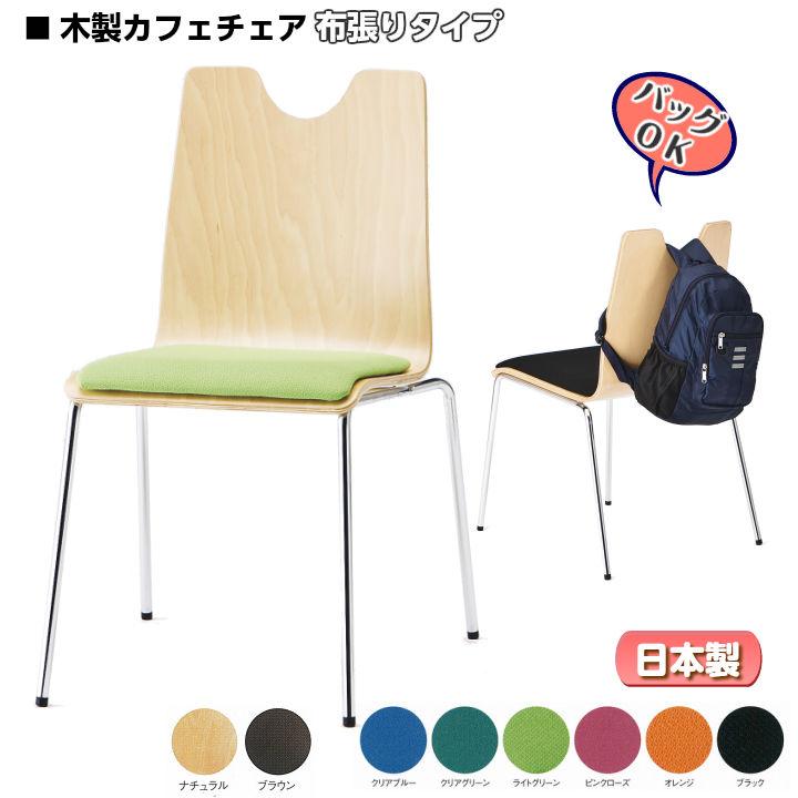 【木製カフェチェア/布座面タイプ】【法人様向け】【選べるシリーズ】リフレッシュチェア背中にバッグが掛けられます選べる座面6色、ナチュラル/ブラウン合板TOKIO RMH-N4・L4 【日本製】
