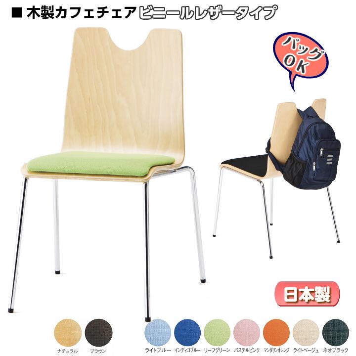 【木製カフェチェア/レザークッションN】【法人様向け】【選べるシリーズ】リフレッシュチェア、ミーティングチェア背中にバッグが掛けられます選べる座面7色、ナチュラル合板/ブラウン合板RMH-N4L・L4L【日本製】