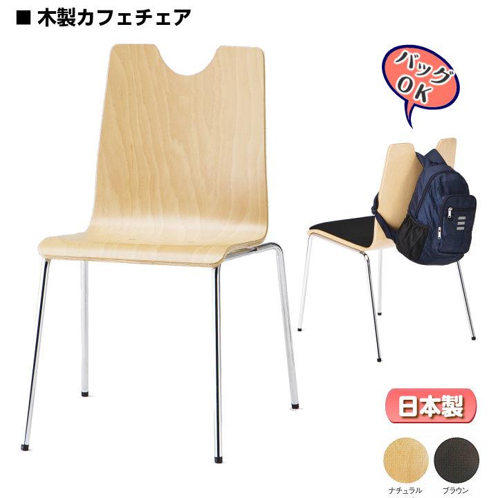 【木製カフェチェア】リフレッシュチェア、ミーティングチェア背中にバッグが掛けられますナチュラルとブラウンTOKIO RNH-N/L4 【日本製】【送料無料】