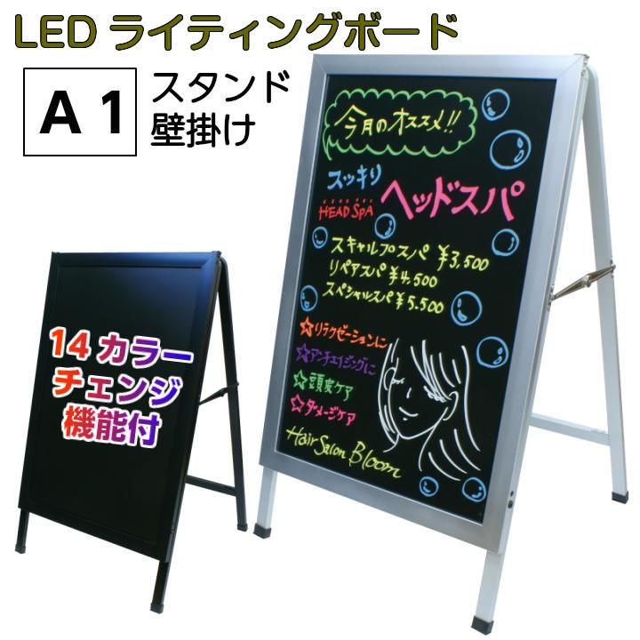 【LED発光ライトボード A1スタンド看板】ブラックボードマーカーで描けるA型LED看板 広告効果アップ! ※サンプル動画ありスタンド・吊り下げ兼用タイプアルテ LLB-01-S/LLB-04-B