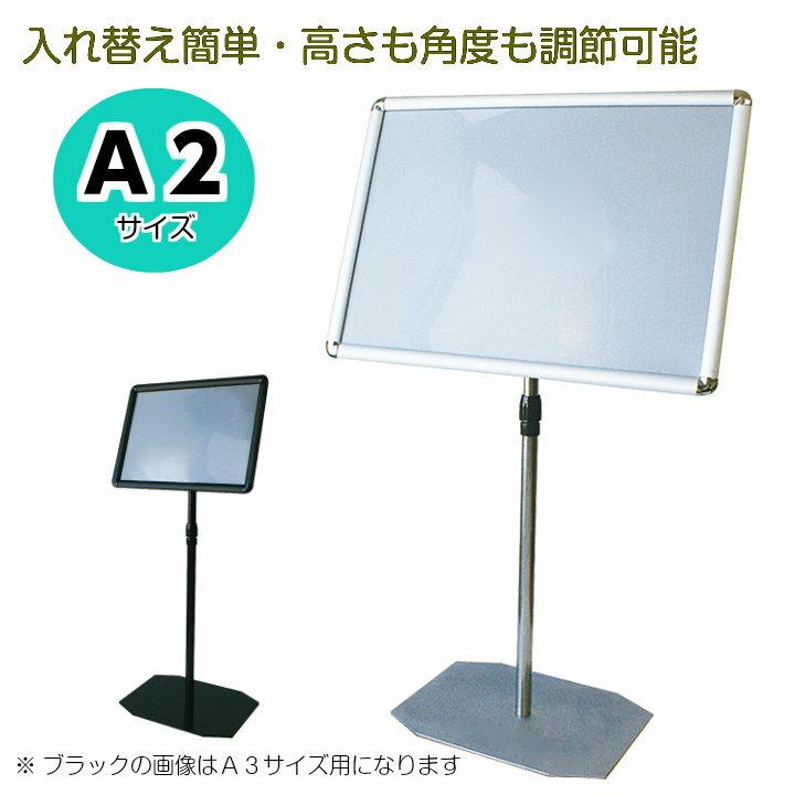 【メニュースタンド A2】大きな台座で安定感がアップ高さ調整可・A2サイズの屋内専用ディスプレイシルバー/ブラック 2色のフレームアルテ MS-A2-S/MS-A2-B