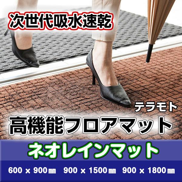 【テラモト】ネオレインマット 強力な吸水力と除塵力を兼ね備えた玄関マット 900x1500(mm)
