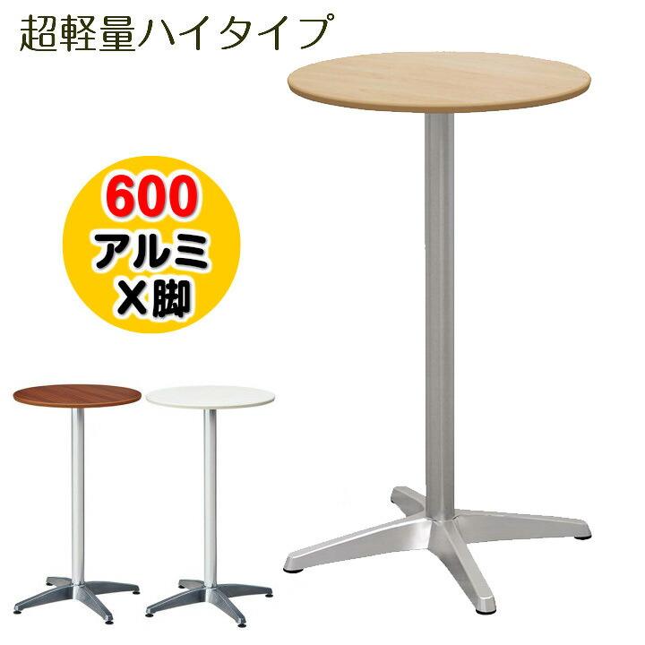 立って使えるカフェテーブル カフェテーブル ハイタイプ600丸天板 新作からSALEアイテム等お得な商品 満載 アルミX脚 Y2K CTHXA-60R-NA お客様組立 超軽量ナチュラル木目天板 セール価格