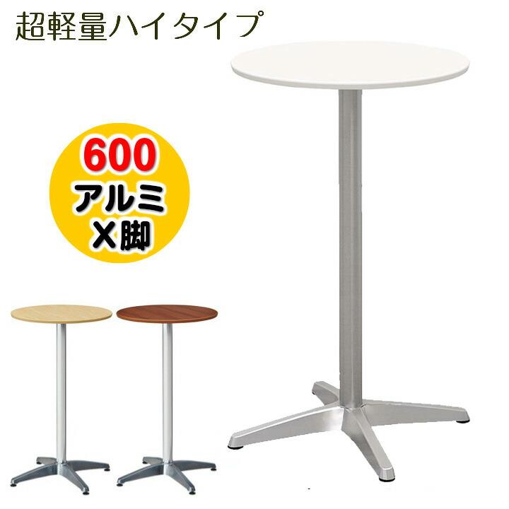 カフェテーブル ハイタイプ600丸天板 アルミX脚 超軽量ホワイト天板【お客様組立】Y2K CTHXA-60R-WH