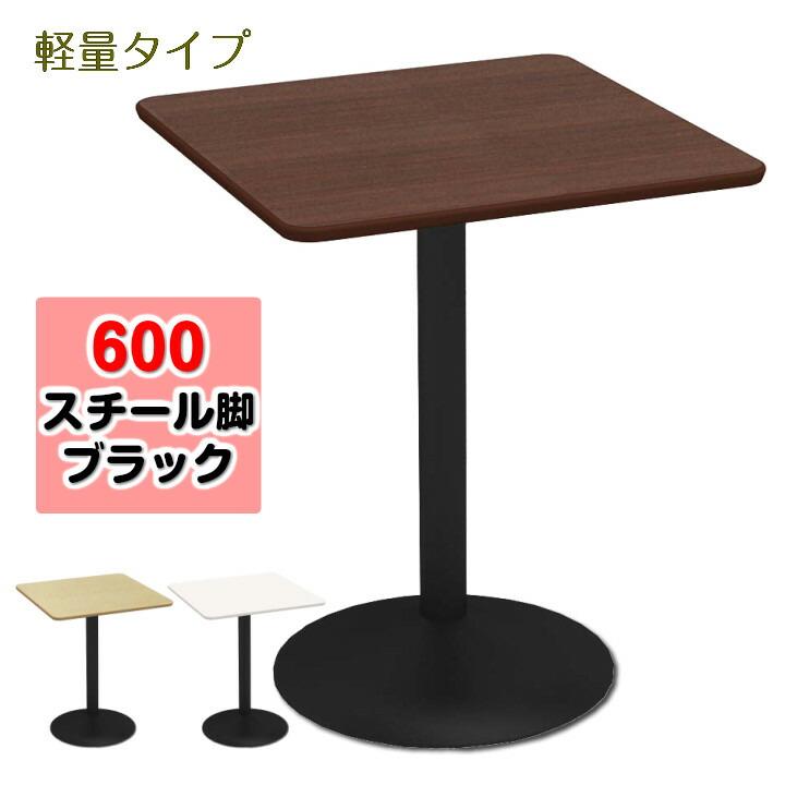 カフェテーブル 豊富な60種類のバリエーションからお選び頂けます 600角天板 国産品 スチール凸脚 ダークブラウン木目 ブラック軽量 お客様組立 販売実績No.1