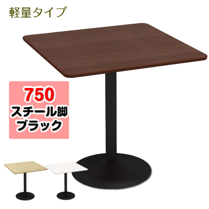 カフェテーブル 750角天板 スチール凸脚 ブラック軽量 ダークブラウン木目【お客様組立】