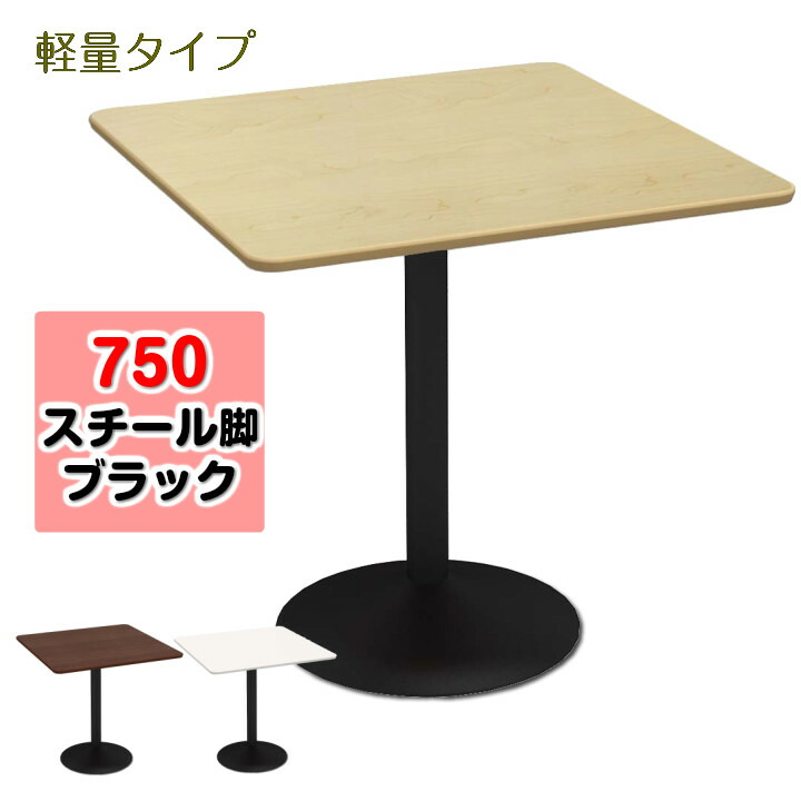 【お客様組立】カフェテーブル 750角天板 スチール凸脚 ブラック軽量 ナチュラル木目