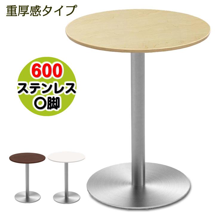 【お客様組立】カフェテーブル 600丸天板 ステンレス丸脚重厚感 ナチュラル木目