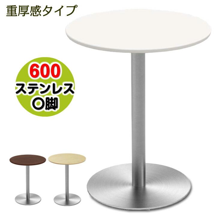 カフェテーブル 豊富な60種類のバリエーションからお選び頂けます お客様組立 600丸天板ステンレス丸脚 新色追加 ホワイト 未使用品 重厚感