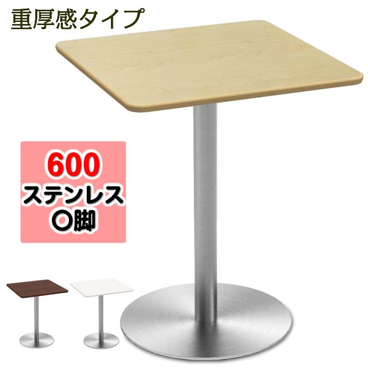 【お客様組立】カフェテーブル 600角天板 ステンレス丸脚 重厚感 ナチュラル木目