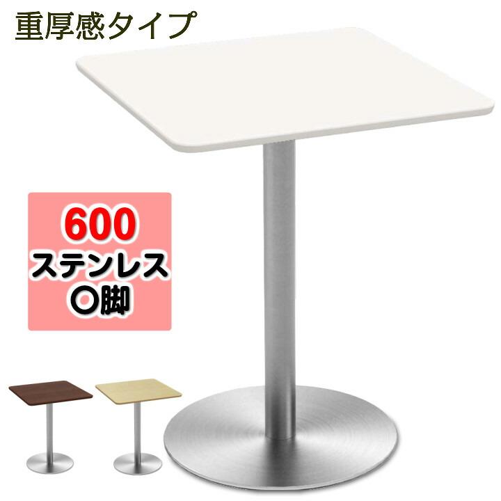 【お客様組立】カフェテーブル 600角天板ステンレス丸脚 重厚感 ホワイト