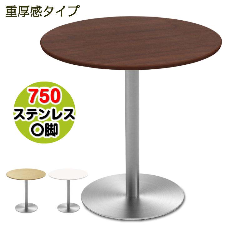 【お客様組立】カフェテーブル 750丸天板ステンレス丸脚 重厚感 ダークブラウン木目