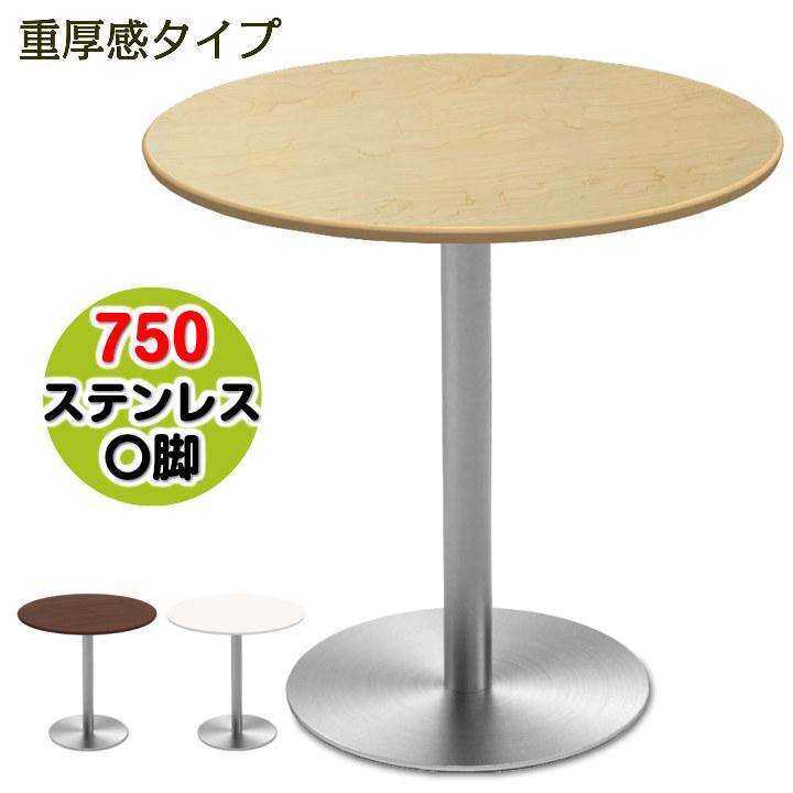 カフェテーブル 直営店 豊富な60種類のバリエーションからお選び頂けます お客様組立 750丸天板ステンレス丸脚 流行 ナチュラル木目 重厚感