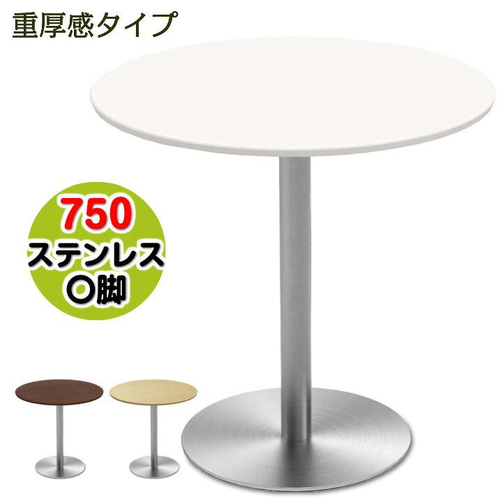【お客様組立】カフェテーブル 750丸天板ステンレス丸脚 重厚感 ホワイト