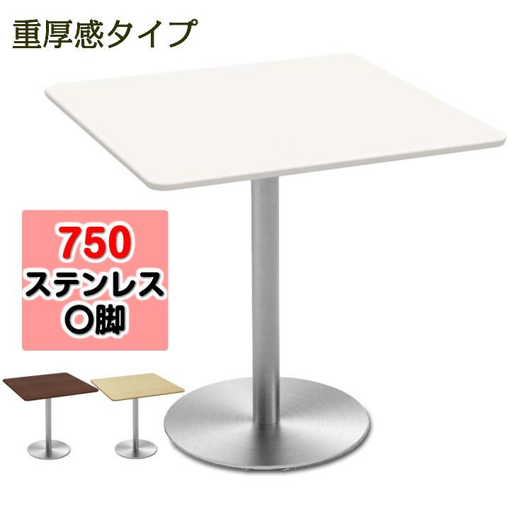 割引 カフェテーブル メーカー公式 豊富な60種類のバリエーションからお選び頂けます 750角天板ステンレス丸脚 重厚感 ホワイト お客様組立