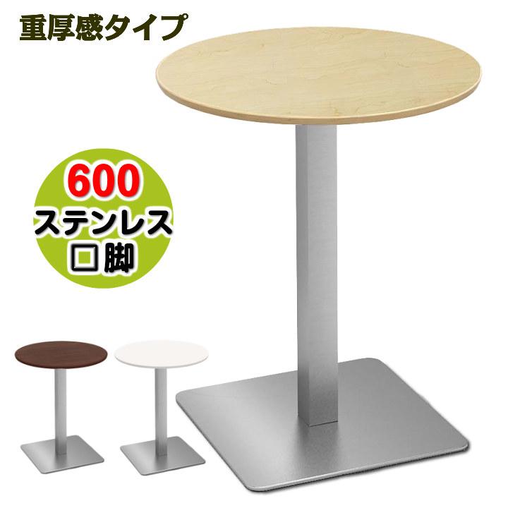 【お客様組立】カフェテーブル 600丸天板 ステンレス角脚 重厚感 ナチュラル木目