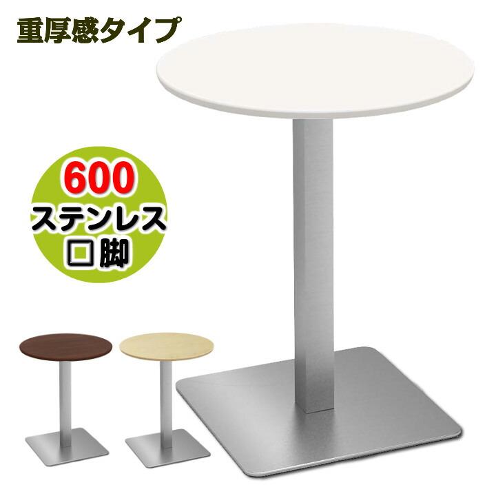 【お客様組立】カフェテーブル 600丸天板 ステンレス角脚 重厚感 ホワイト