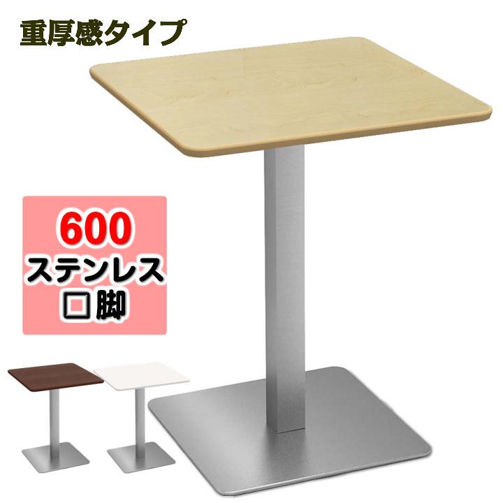 カフェテーブル 600角天板 ステンレス角脚 重厚感 ナチュラル木目【お客様組立】