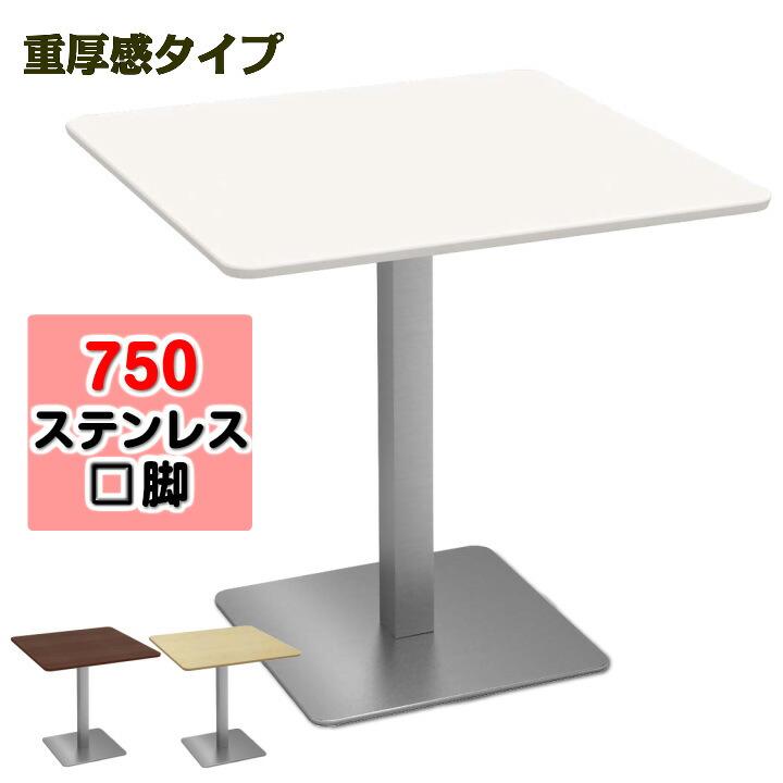 【お客様組立】カフェテーブル 750角天板 ステンレス角脚 重厚感 ホワイト