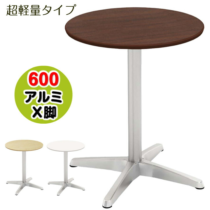 【お客様組立】カフェテーブル 600丸天板 アルミ脚 超軽量 ダークブラウン木目