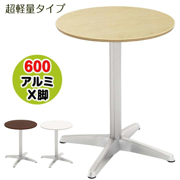 【お客様組立】カフェテーブル 600丸天板 アルミ脚 超軽量 ナチュラル木目