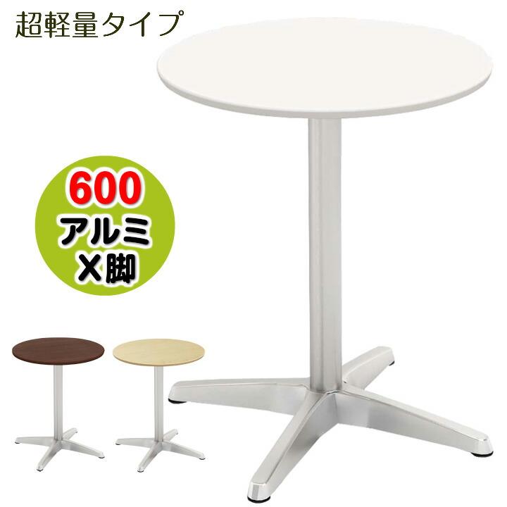 カフェテーブル 豊富な60種類のバリエーションからお選び頂けます お客様組立 600丸天板 超軽量 アルミ脚 直送商品 海外並行輸入正規品 ホワイト