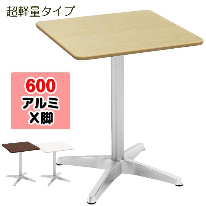 カフェテーブル 600角天板 アルミ脚 超軽量 ナチュラル木目【お客様組立】