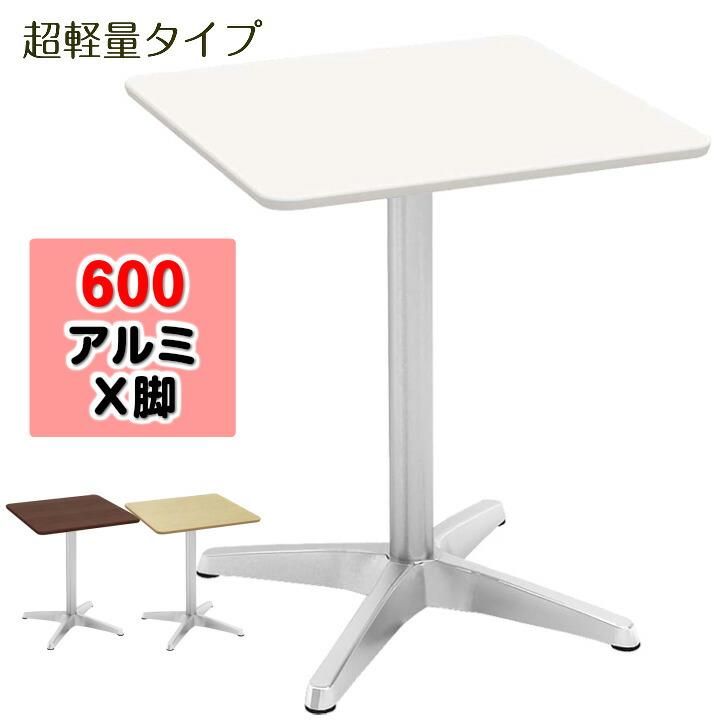 カフェテーブル 豊富な60種類のバリエーションからお選び頂けます 600角天板 アルミ脚 ホワイト お客様組立 定価の67%OFF 毎週更新 超軽量